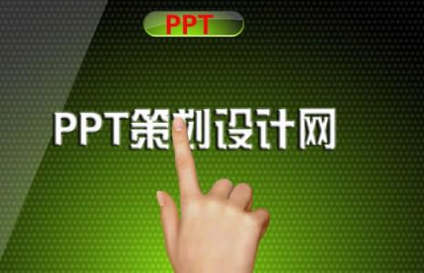 南京PPT设计创意