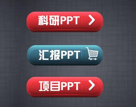 PPT策划方案