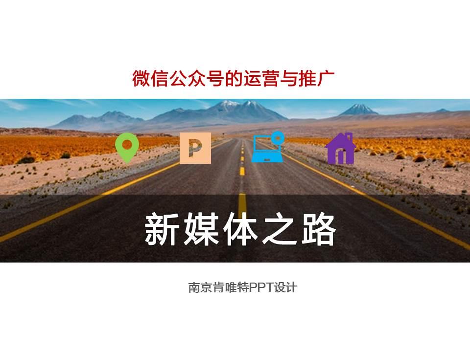 南京公司PPT设计