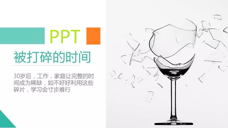 政务PPT设计