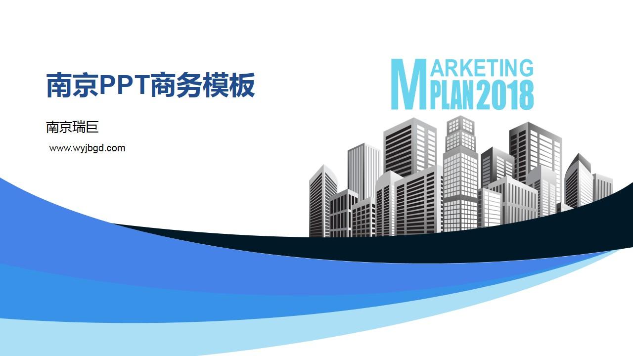 南京PPT设计制作公司