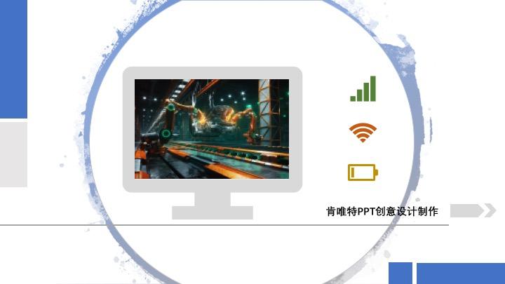 南京PPT设计