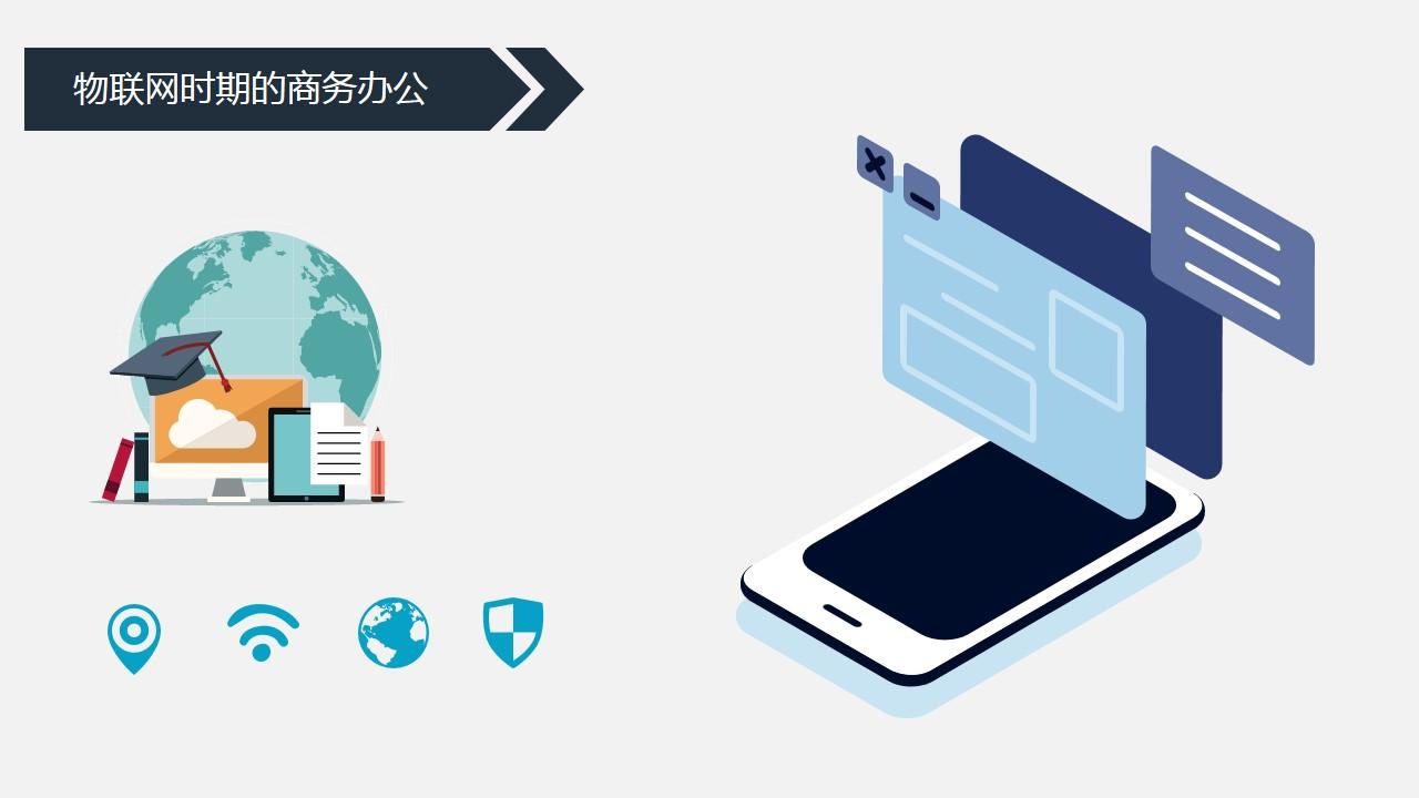 南京学术PPT设计