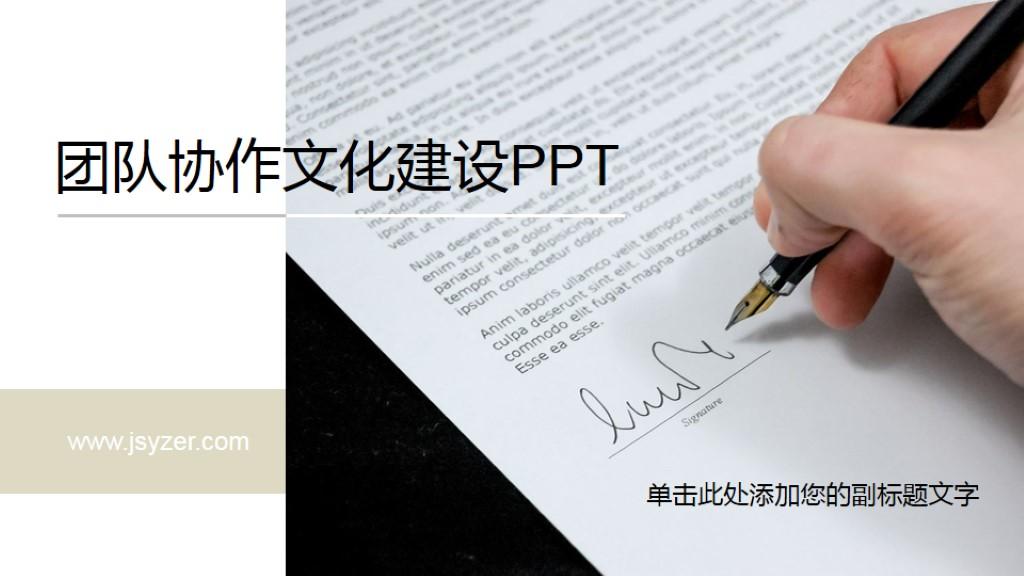 汇报PPT设计