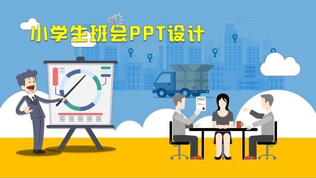 南京PPT设计制作