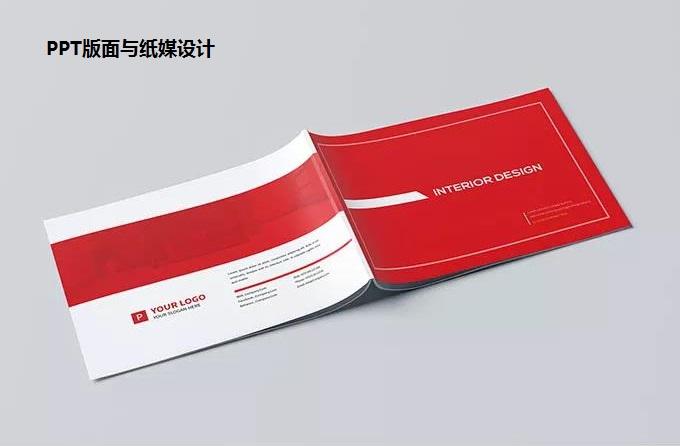 南京PPT版式设计