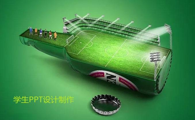 南京中学生PPT设计