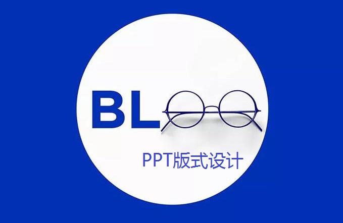 南京科研PPT设计