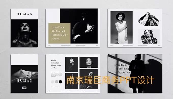 南京PPT设计服
