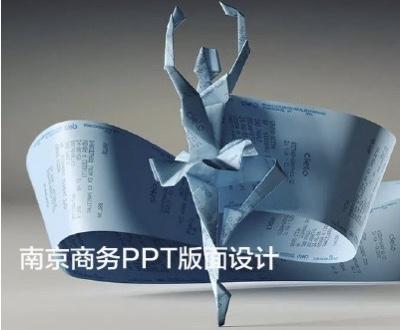 南京商务PPT设计公司