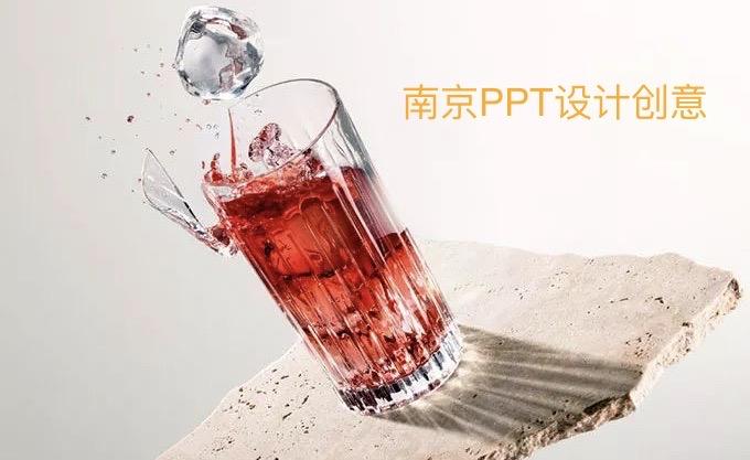 南京公务PPT设计