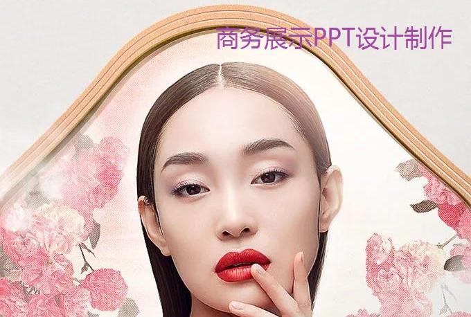 南京商务PPT设计