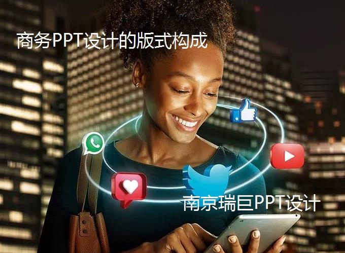 南京产品PPT设计