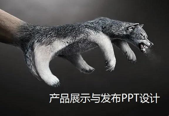 产品PPT设计策划