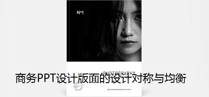 南京PPT版式制作