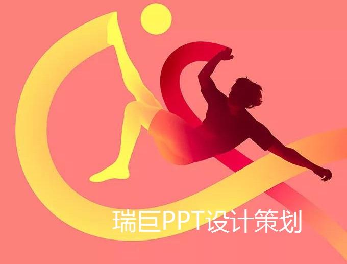 南京科研学术PPT设计