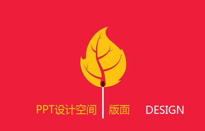 产品发布PPT设计