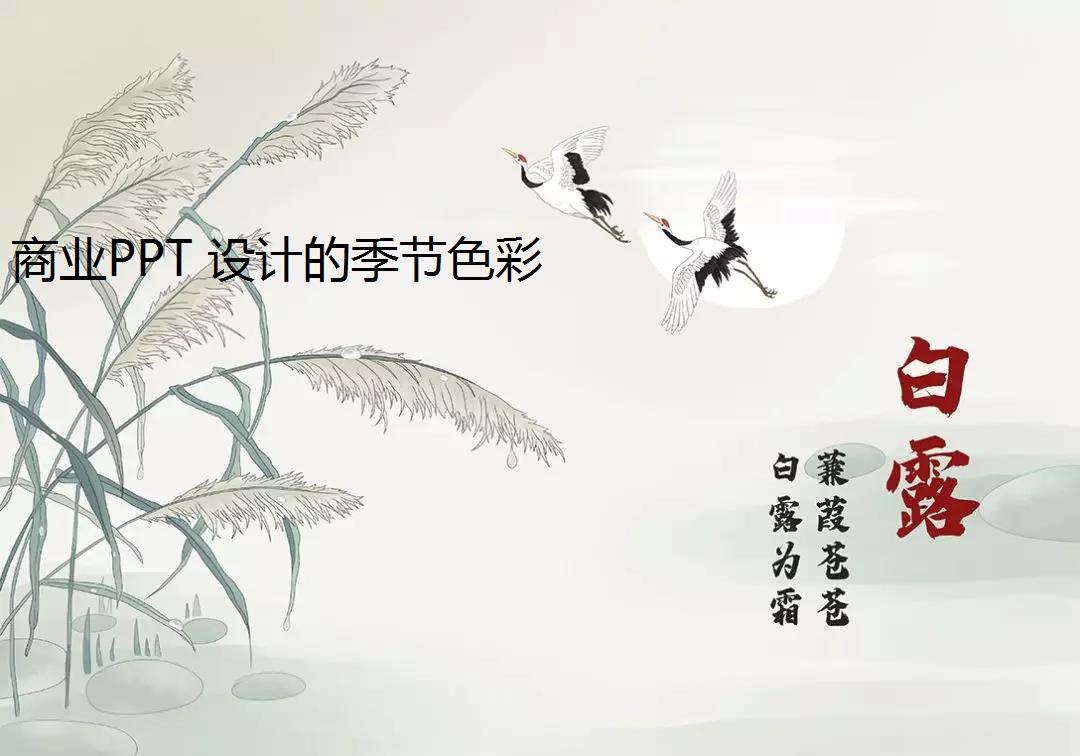 南京商务PPT设计的策划模板