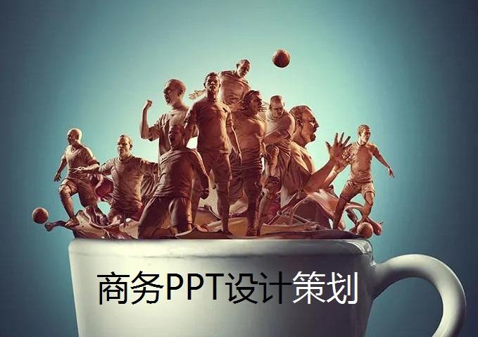 南京商务PPT制作