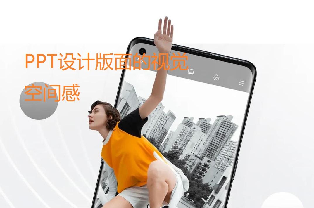 南京幻灯片设计