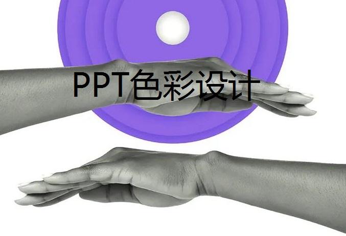 南京工程PPT设计