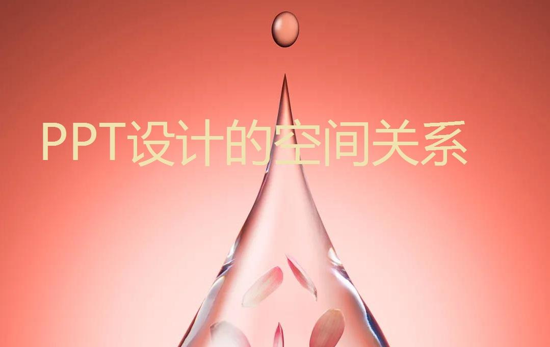 南京PPT策划