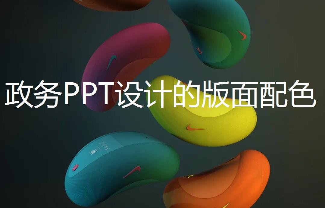 南京政务汇报PPT设计