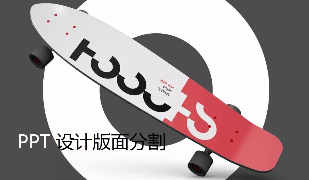 南京学术汇报PPT设计