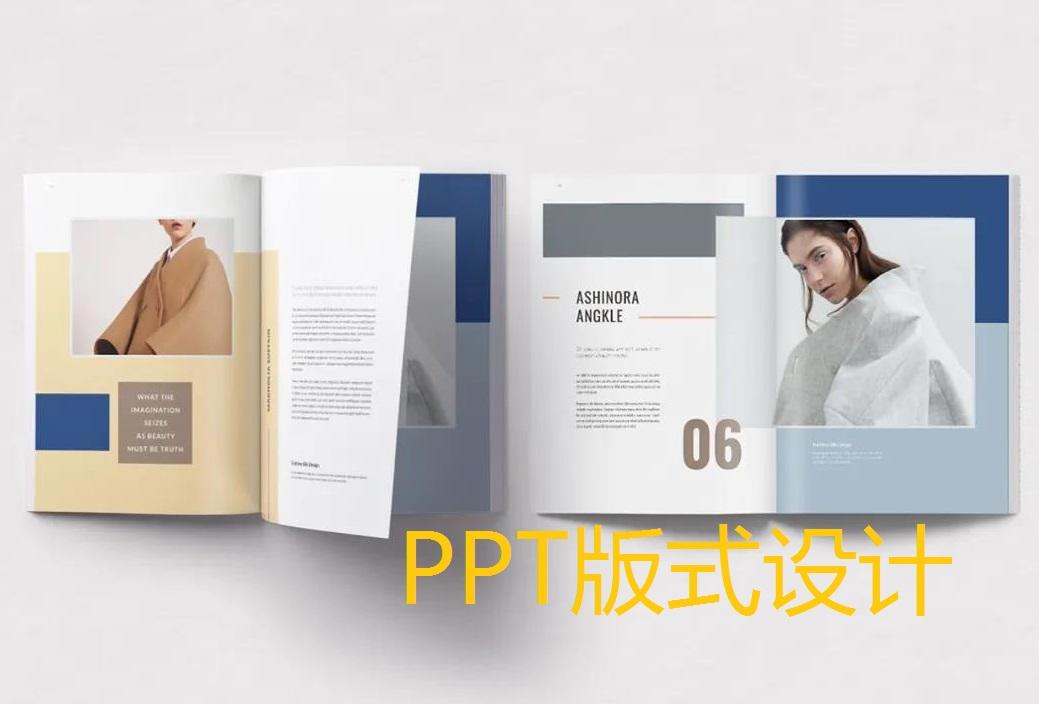 商务PPT设计