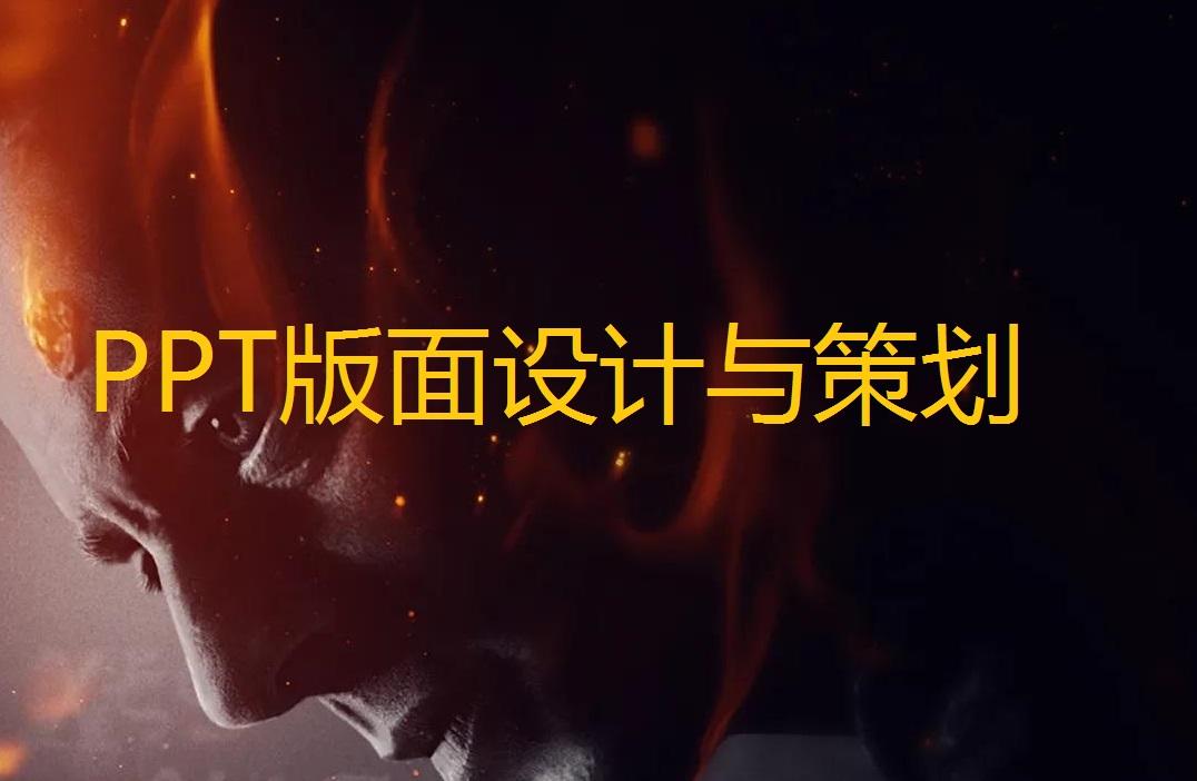 南京PPT策划设计